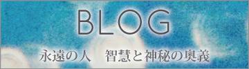 BLOG-永遠の人